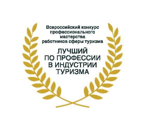 «Лучший по профессии в индустрии туризма» 2019 года