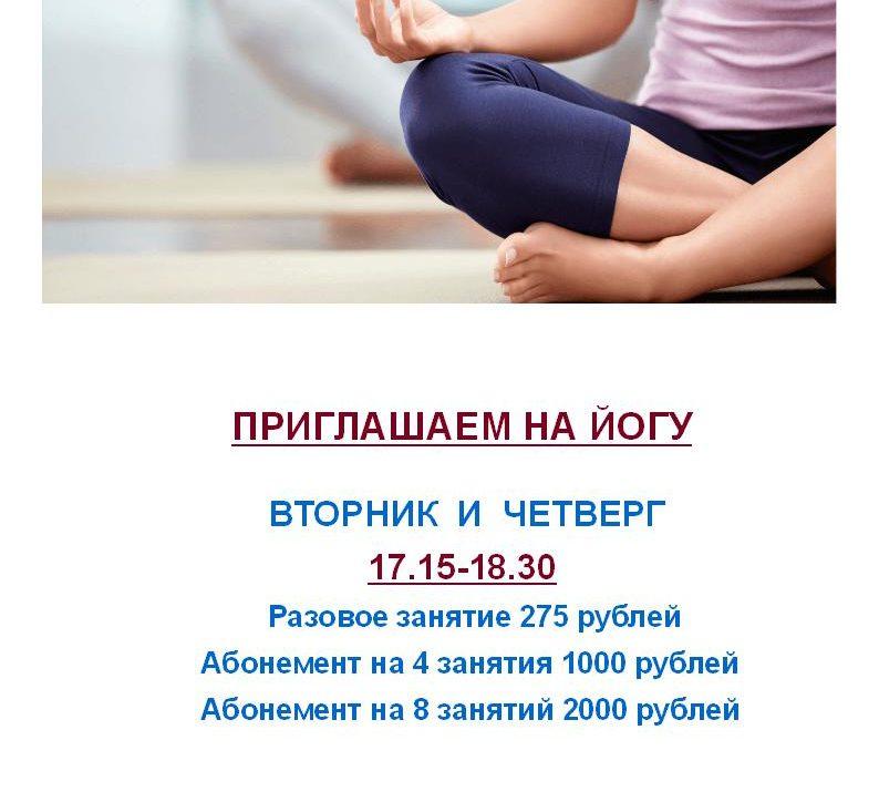 Приглашаем на йогу!
